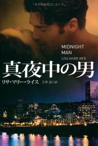 真夜中の男 (扶桑社ロマンス)