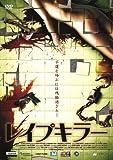 レイプキラー [DVD]
