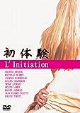 初体験/L' INITIATION