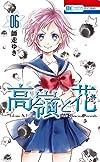高嶺と花 6 (花とゆめコミックス)