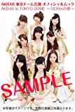 AKB48 東京ドーム公演 オフィシャルムック  AKB48 in TOKYO DOME ~1830mの夢~