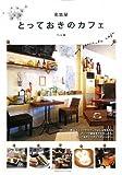 名古屋 とっておきのカフェ