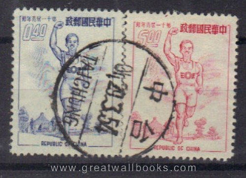 Taiwan Stamps : 1954 TW C39 Scott 1098-9 11th Youth Day, Used, cancelled with first day of issue stamp, F-VF (Free Shipping by Great Wall Bookstore)
