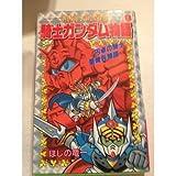 SDガンダム外伝 騎士ガンダム物語 (8) 円卓の騎士・聖機兵物語 (コミックボンボン)