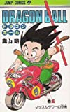 Dragon Ball Vol 5 (in Japanese)