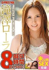 滝澤ローラ PRESTIGE PREMIUM BEST/プレステージ [DVD]