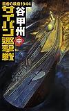 覇者の戦塵1944 - サイパン邀撃戦 中 (C・Novels 41-44)