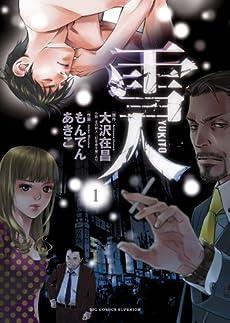 雪人 YUKITO 1 (ビッグ コミックス)