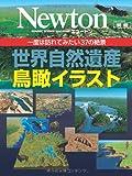世界自然遺産 鳥瞰イラスト―一度は訪れてみたい37の絶景 (ニュートン別冊)