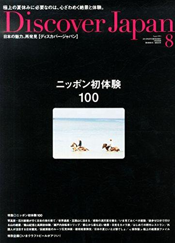 Discover Japan (ディスカバー・ジャパン) 2014年 08月号