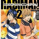 TVアニメ『バクマン。』DJCD Vol.2