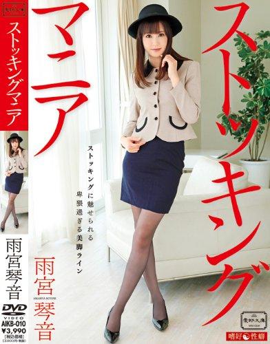 ストッキングマニア 雨宮琴音 [DVD]