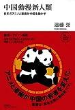 中国動漫新人類 日本のアニメと漫画が中国を動かす (NB online books)