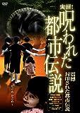 実録!呪われた都市伝説 震撼 封印された都市伝説 [DVD]