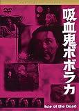 吸血鬼ボボラカ [DVD]