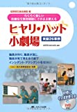 ヒヤリ・ハット小劇場実録26事例 佐野厚生総合病院編―らくらく楽しい医療安全教育研修にそのまま使える
