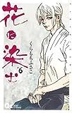 花に染む 6 (クイーンズコミックス)