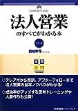 高城幸司:実務入門 改訂版 法人営業のすべてがわかる本