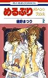 めるぷり メルヘン☆プリンス 2 (花とゆめコミックス)