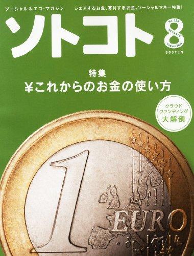 SOTOKOTO (ソトコト) 2012年 08月号 [雑誌]
