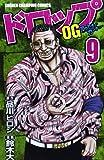 ドロップOG 9 (少年チャンピオン・コミックス)