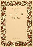 伝習録 (岩波文庫 青 212-1)