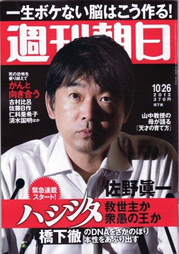週刊朝日2012年10月26日号 [雑誌][2012.10.16]