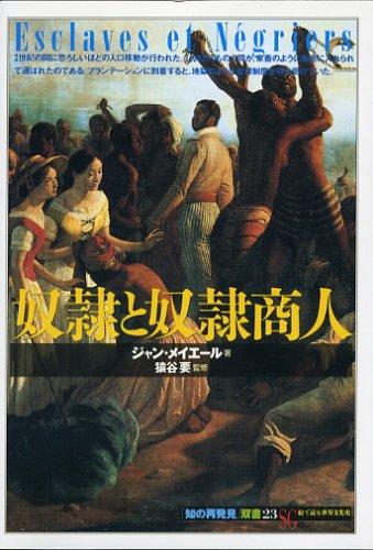 奴隷と奴隷商人 (「知の再発見」双書)