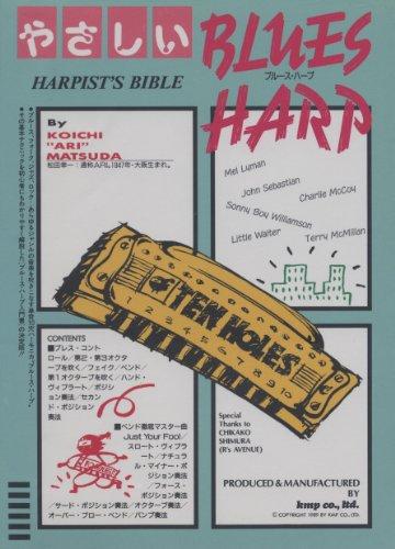 CD BOOK やさしいブルースハープ
