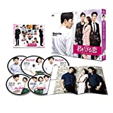 君を守る恋~Who Are You~DVD-SET2[DVD]