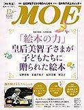 MOE (モエ) 2013年 12月号