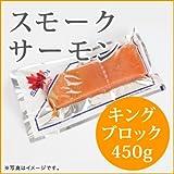 スモークサーモン キング【ブロック】(450g)