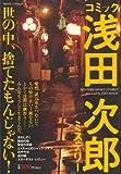 コミック浅田次郎ミステリー (ミッシィコミックス)