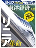 週刊 東洋経済 2014年 5/31号 [雑誌]