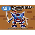 Big Dragon Quest Soft Vinyl Monster killer machine [A lottery office Special Award 1] (japan import)