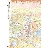 日常のブルーレイ 特装版 第6巻 [Blu-ray]