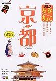 るるぶたびちょこ京都—小さいくせに京都観光はこの一冊で完璧! (JTBのMOOK)