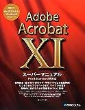 Adobe Acrobat 11スーパーマニュアル