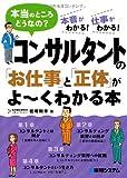 コンサルタントの「お仕事」と「正体」がよーくわかる本―本当のところどうなの?本音がわかる!仕事がわかる!