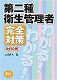 第二種衛生管理者完全対策 (LICENSE BOOKS)