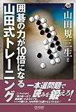 囲碁の力が10倍になる 山田式トレーニング