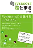 "超実践的Evernote活用法!  ""EVERNOTE「超」仕事術""  by  倉下忠憲 [Book Review 2010-094] [Evernote]"