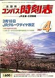 全国版 コンパス時刻表 2007年 04月号 [雑誌]