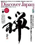 Discover Japan 2014年2月号 Vol.32[雑誌] Discover Japanシリーズ