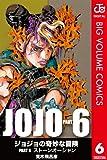 ジョジョの奇妙な冒険 第6部 モノクロ版 6 (ジャンプコミックスDIGITAL)