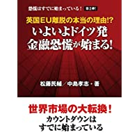 中島 孝志 (著), 松藤 民雄 (著) 新品:   ¥ 1,296