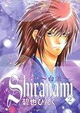 Shiranami~白浪~ (2)  ─ 鬼外カルテ (6) (ウィングス・コミックス)