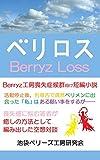 ベリロス: Berryz工房喪失症候群向け短編小説