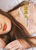 爛熟の蜜肌 (コスミック文庫)