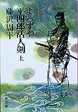 よろずや平四郎活人剣 (上) (文春文庫 (192‐13))